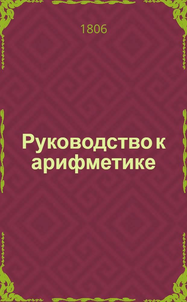 Руководство к арифметике : Для употребления в народных училищах Российской империи. Ч.1