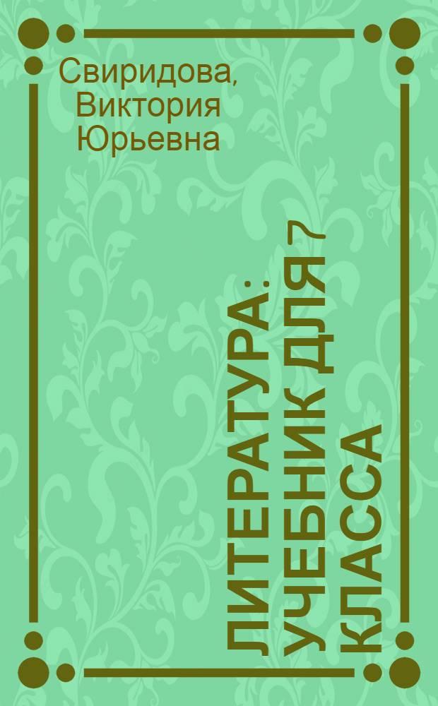 Литература : учебник для 7 класса : в 2 ч.