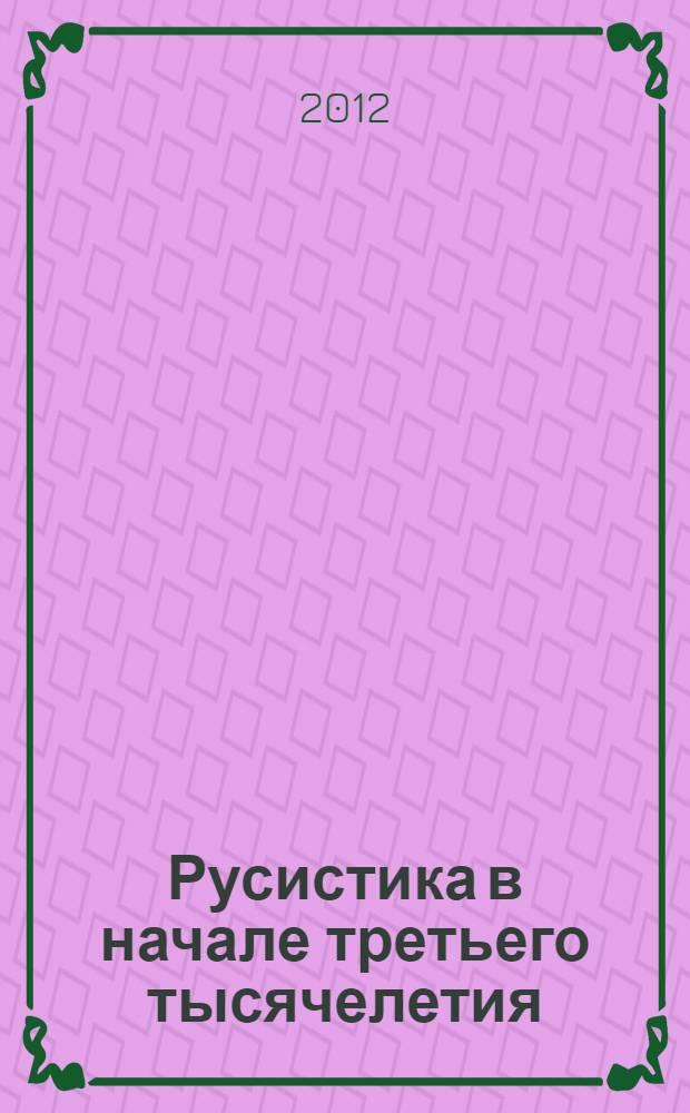 Русистика в начале третьего тысячелетия: проблемы, итоги, перспективы : материалы I Международной научной конференции, (20-22 сентября 2012 года, г. Петрозаводск)