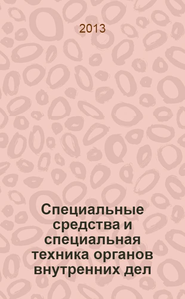 Специальные средства и специальная техника органов внутренних дел : справочник