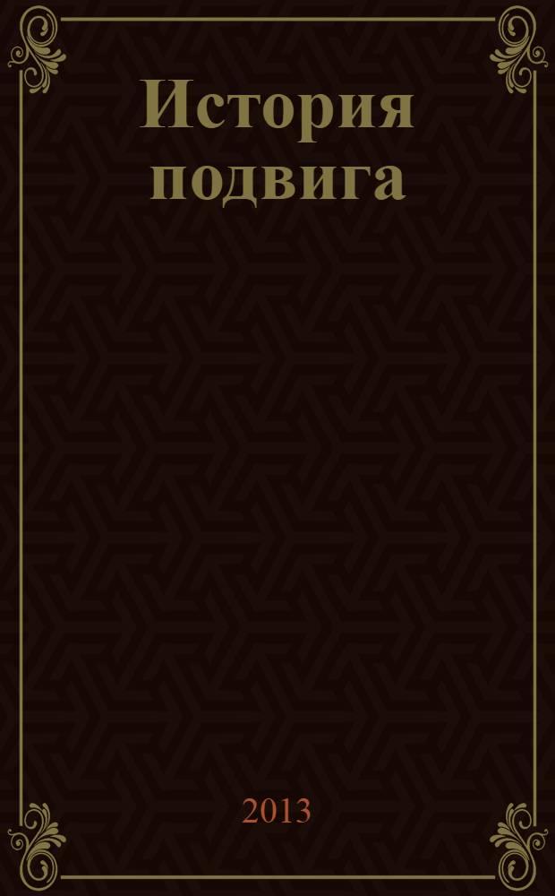 История подвига : открытый дневник документально-художественный сборник [для школьников среднего и старшего возраста. 3