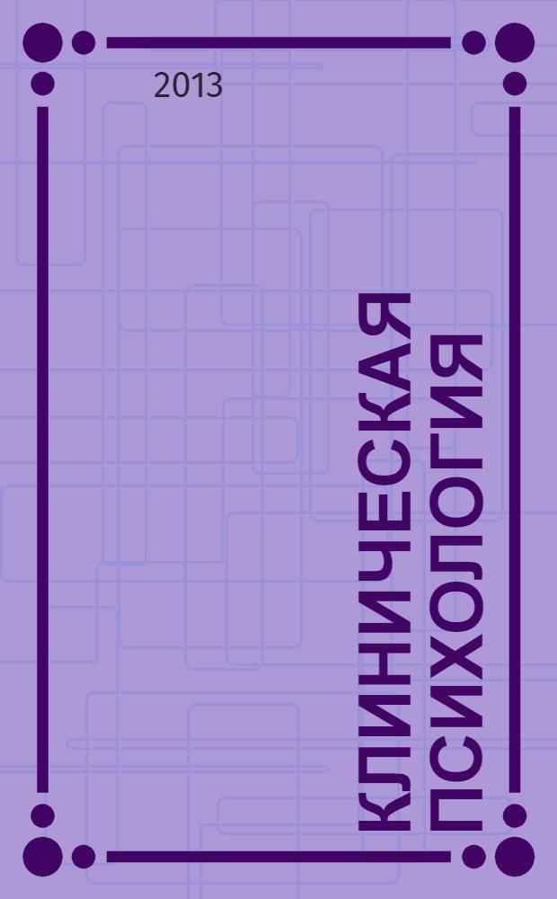 Клиническая психология : для студентов заочного отделения факультета психологии : учебно-методическое пособие