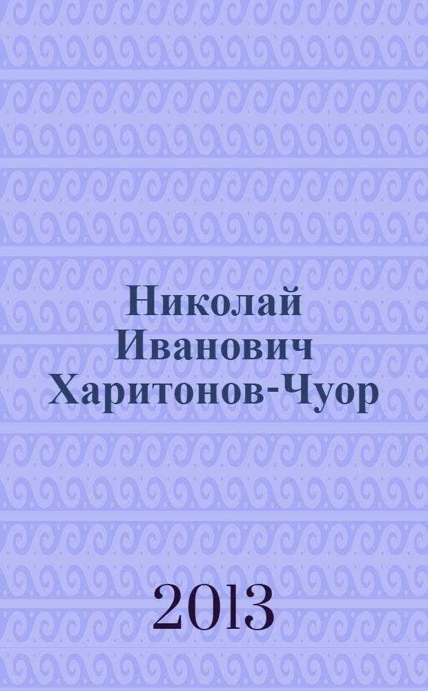 Николай Иванович Харитонов-Чуор : на якутском и русском языках