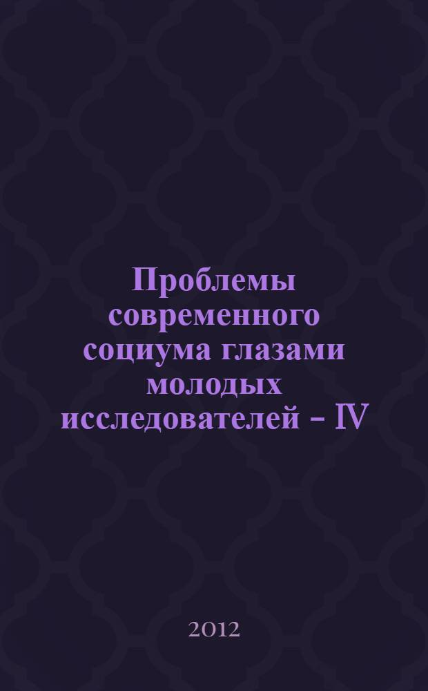 Проблемы современного социума глазами молодых исследователей - IV : материалы IV Международной научно-практической конференции, май 2012 г., Волгоград. Ч. 2