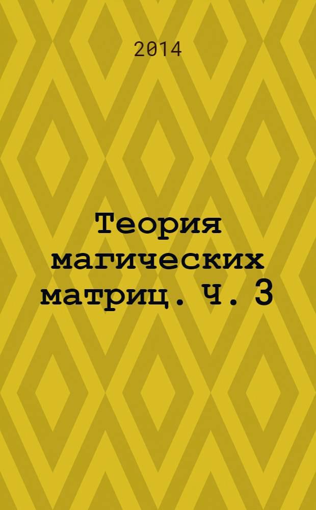 Теория магических матриц. Ч. 3 : Алгебраические формулы магических матриц