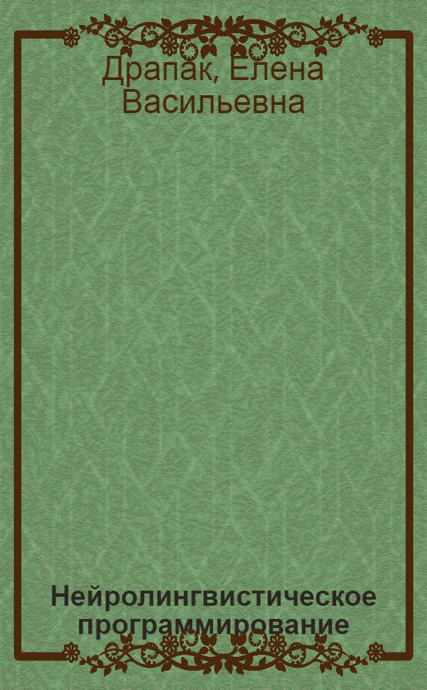 Нейролингвистическое программирование : учебное пособие : для студентов, обучающихся по направлению 030300.68 Психология