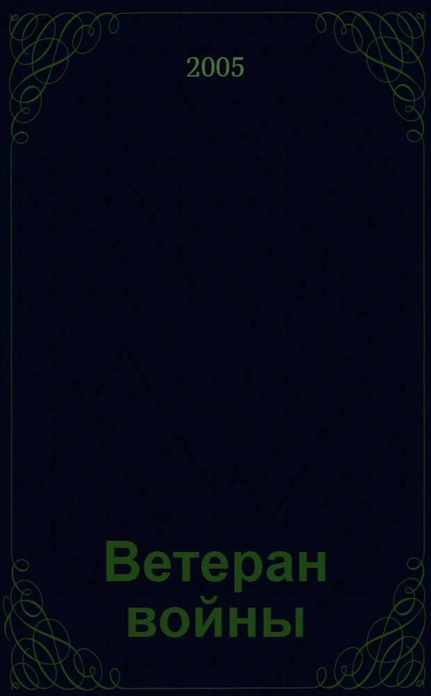 Ветеран войны : Бюллетень Сов. ком. ветеранов войны. 2005, № 2 (74)