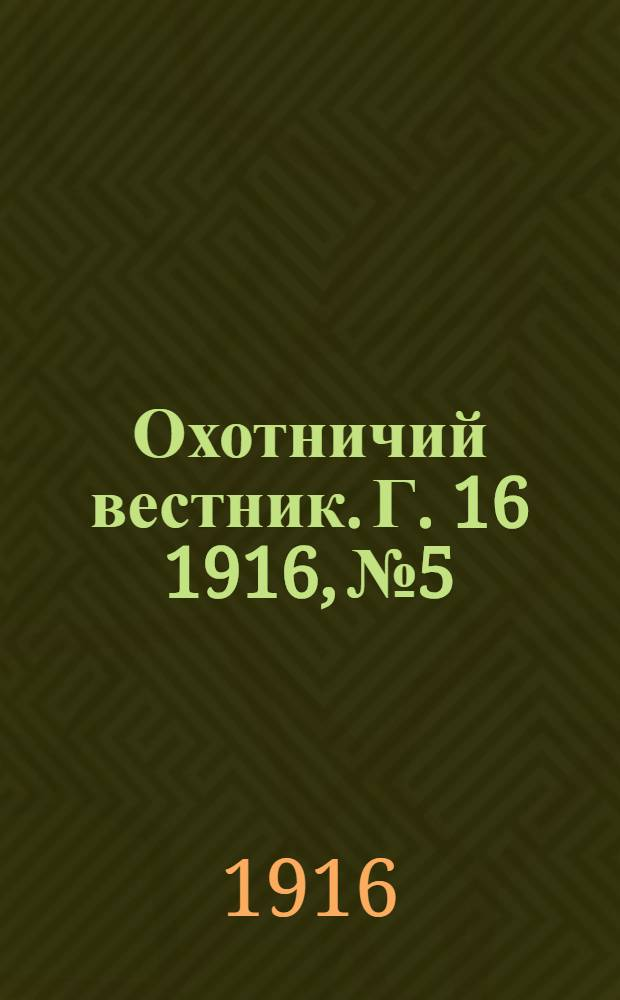Охотничий вестник. Г. 16 1916, № 5