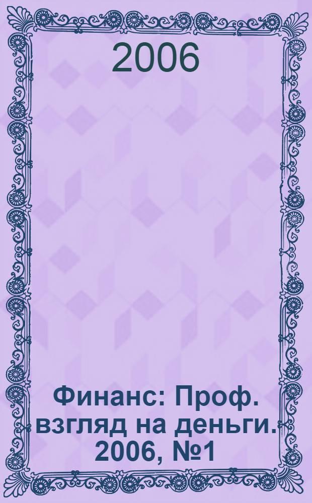 Финанс : Проф. взгляд на деньги. 2006, № 1 (138)