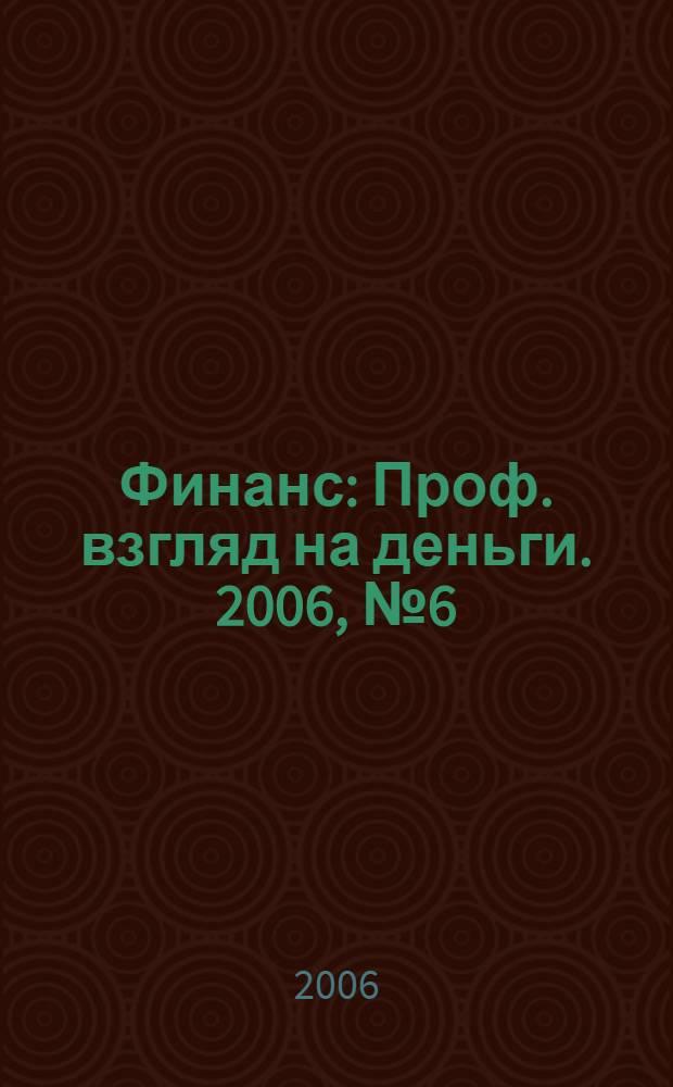 Финанс : Проф. взгляд на деньги. 2006, № 6 (143)