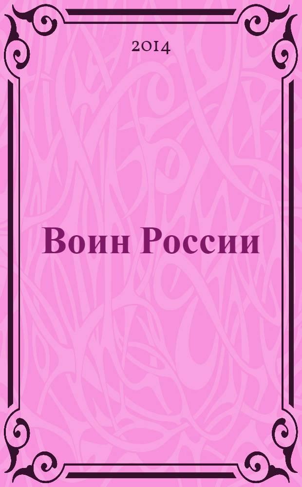 Воин России : Лит.-худож. журн. 2014, № 3 (1929)