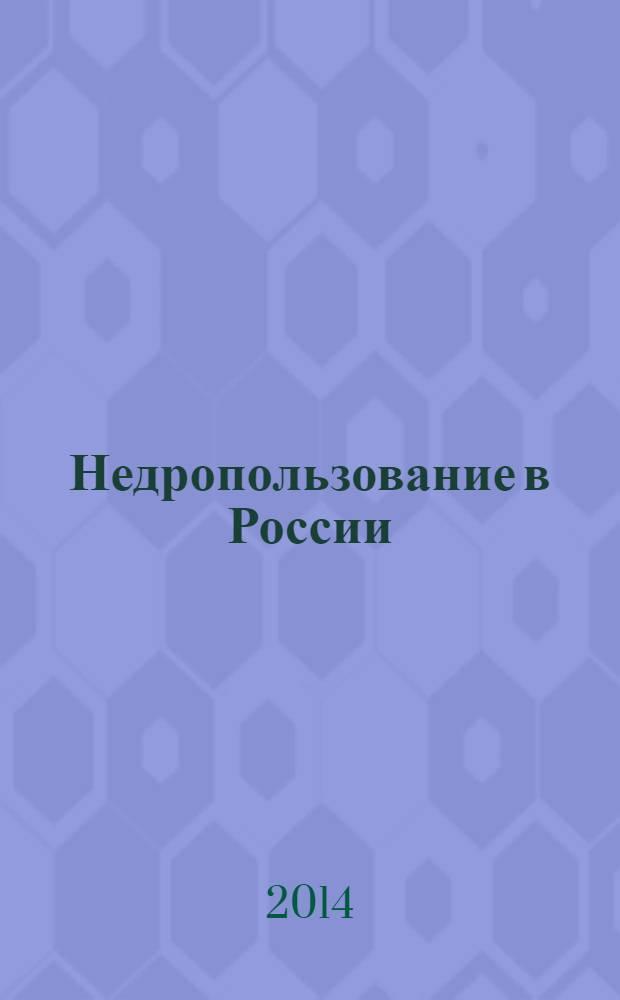 Недропользование в России : бюллетень. 2014, № 1, ч. 2