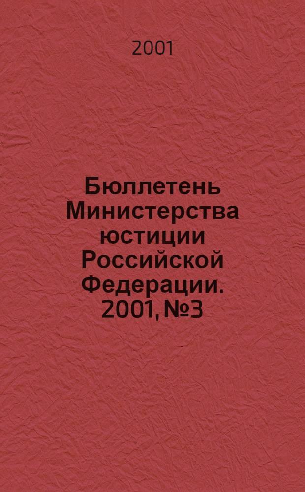 Бюллетень Министерства юстиции Российской Федерации. 2001, № 3