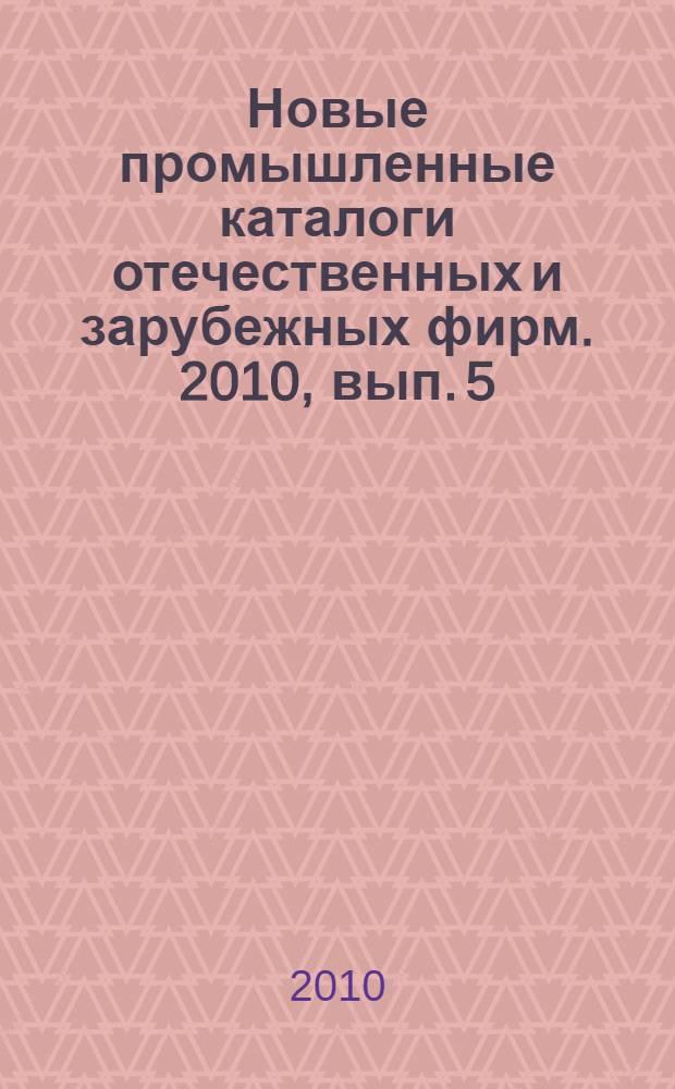 Новые промышленные каталоги отечественных и зарубежных фирм. 2010, вып. 5