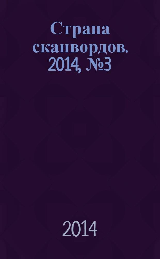 Страна сканвордов. 2014, № 3 (34)