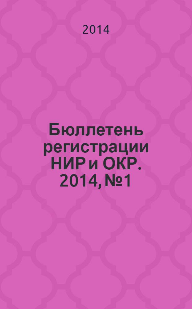 Бюллетень регистрации НИР и ОКР. 2014, № 1