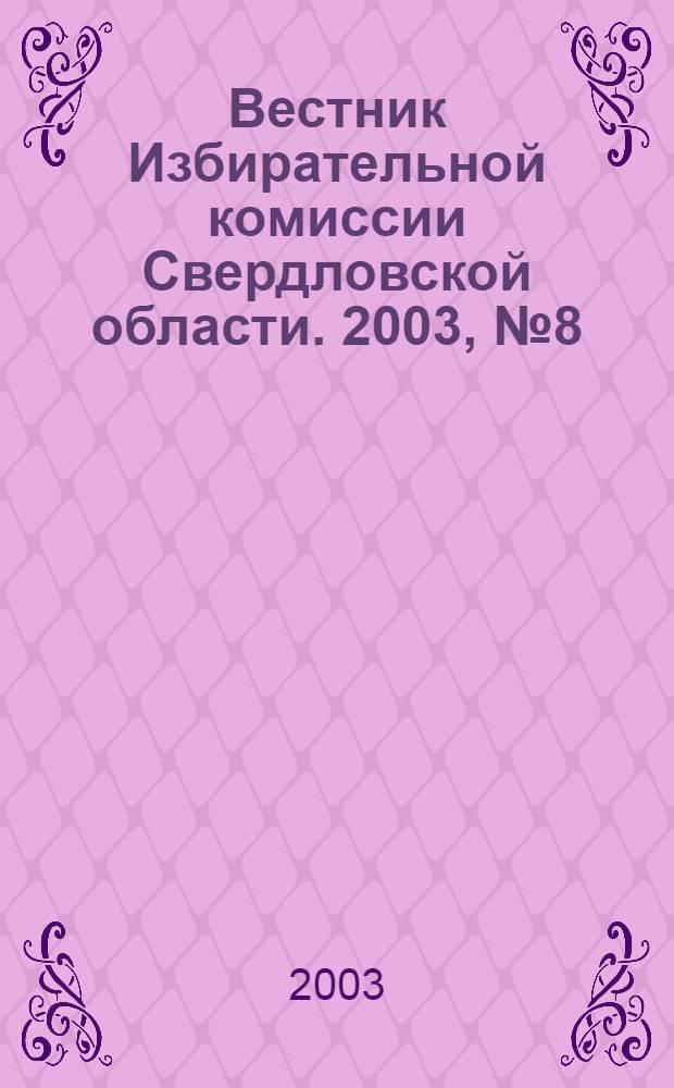 Вестник Избирательной комиссии Свердловской области. 2003, № 8 (73)