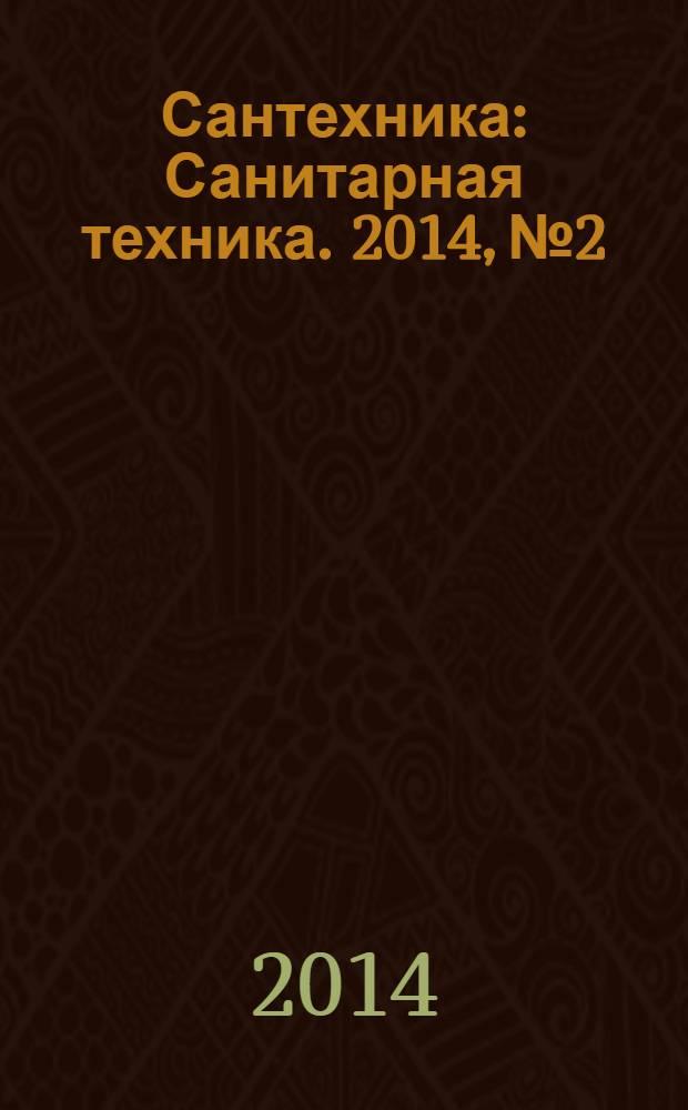 Сантехника : Санитарная техника. 2014, № 2