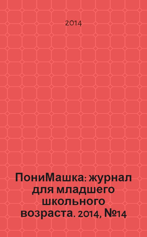 ПониМашка : журнал для младшего школьного возраста. 2014, № 14 : Безопасный номер