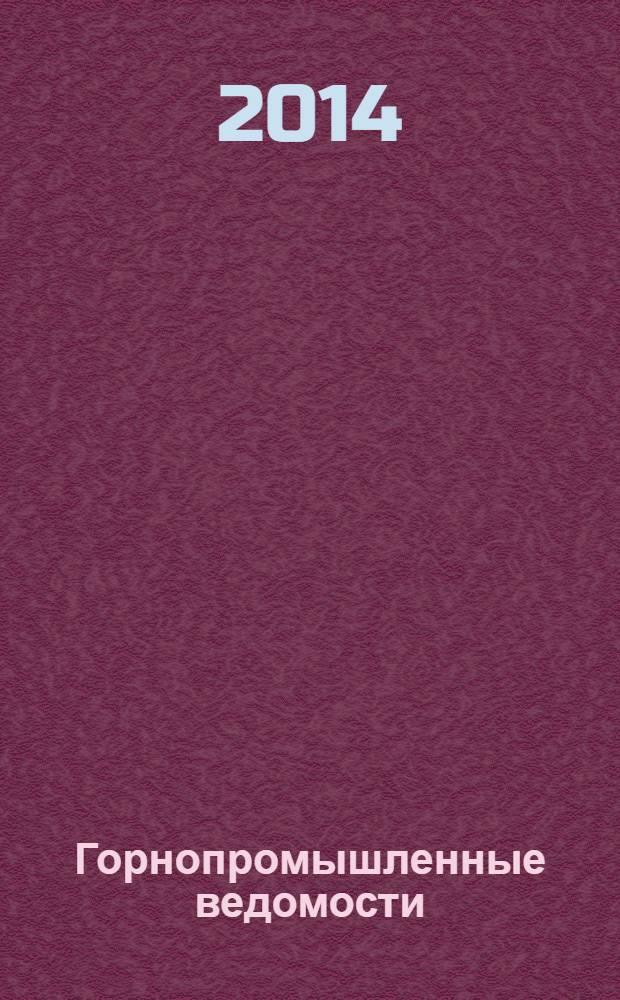 Горнопромышленные ведомости : еженедельный бюллетень. 2014, № 1/2 (115/116)