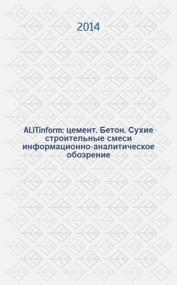 ALITinform : цемент. Бетон. Сухие строительные смеси информационно-аналитическое обозрение. 2014, № 2 (34)