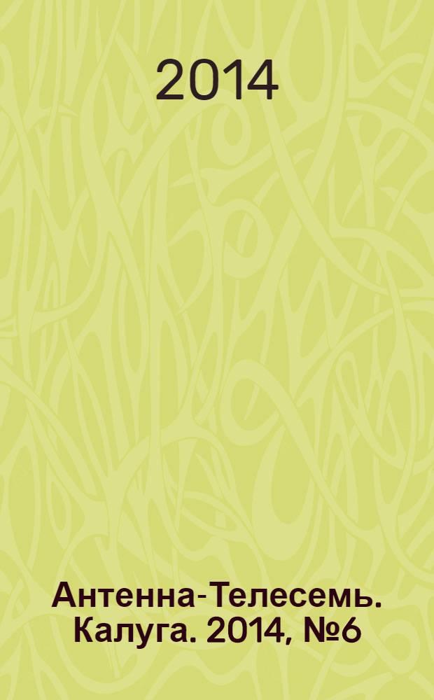 Антенна-Телесемь. Калуга. 2014, № 6 (424)