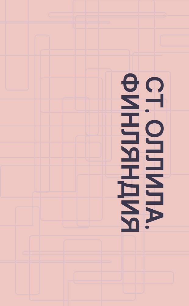 Ст. Оллила. Финляндия = Ollila. Suomi : открытка