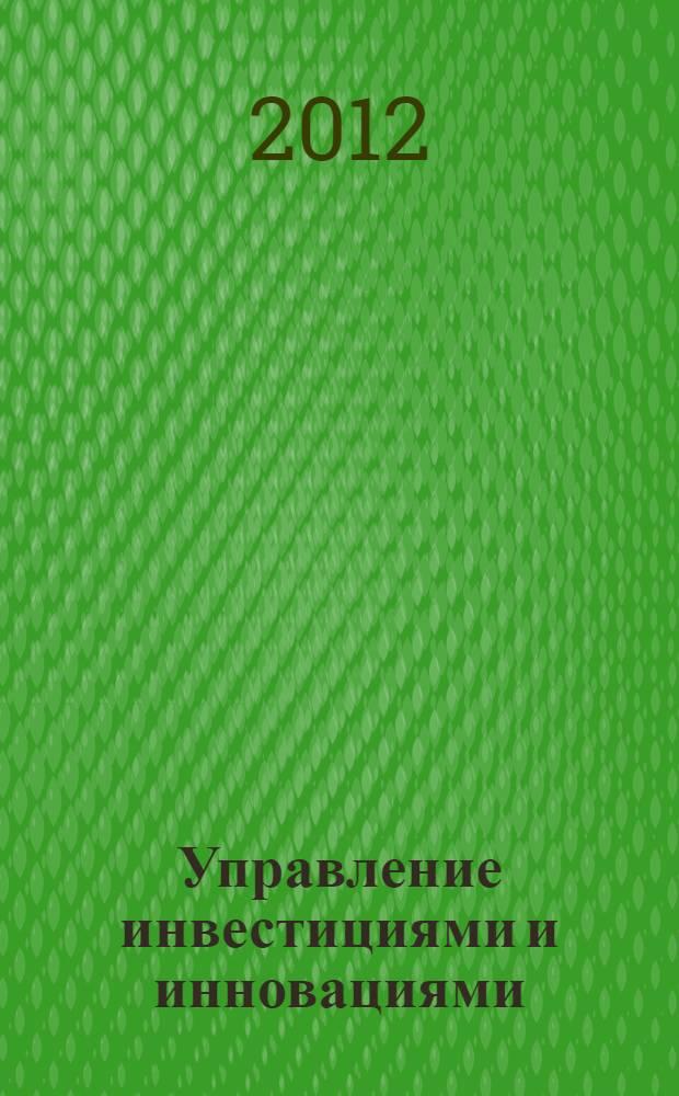 Управление инвестициями и инновациями : научно-практический журнал. 2012, № 1