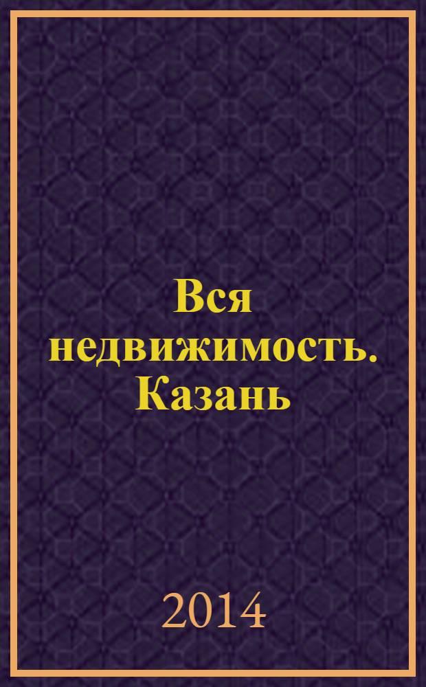 Вся недвижимость. Казань : рекламно-информационное издание. 2014, № 15 (447), ч. 1