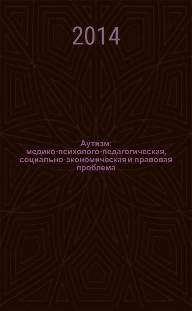Аутизм: медико-психолого-педагогическая, социально-экономическая и правовая проблема : сборник статей международной научной конференции XII Мнухинские чтения