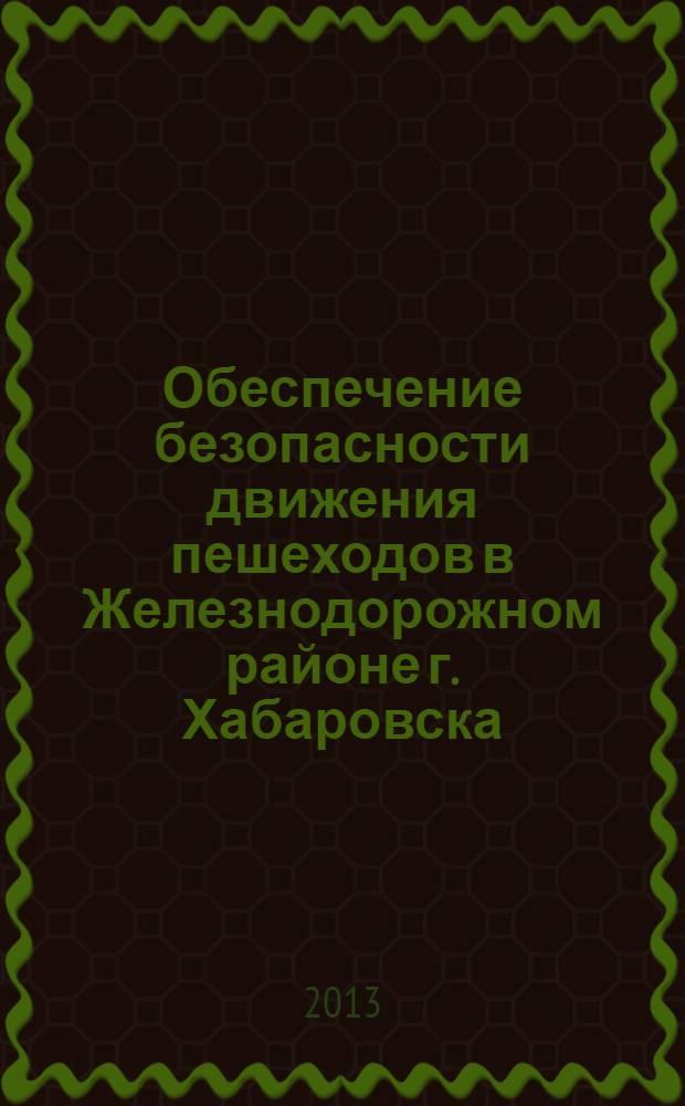 Обеспечение безопасности движения пешеходов в Железнодорожном районе г. Хабаровска