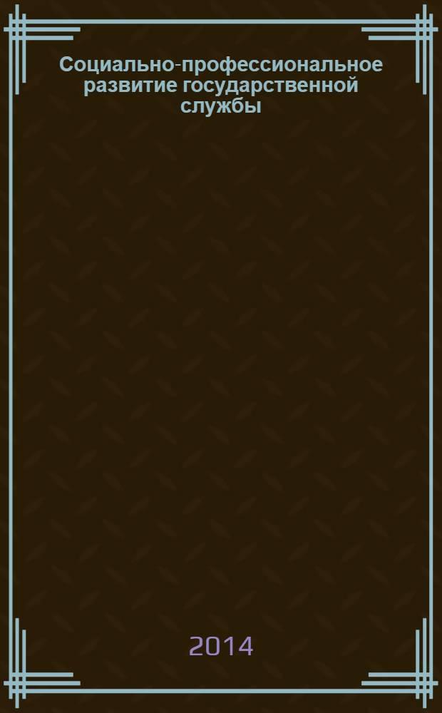 Социально-профессиональное развитие государственной службы : материалы XIII Общероссийской научно-практической конференции преподавателей, молодых ученых, аспирантов и магистрантов с международным участием, проведенной кафедрой государственной службы и кадровой политики РАНХиГС 28 мая 2013 года
