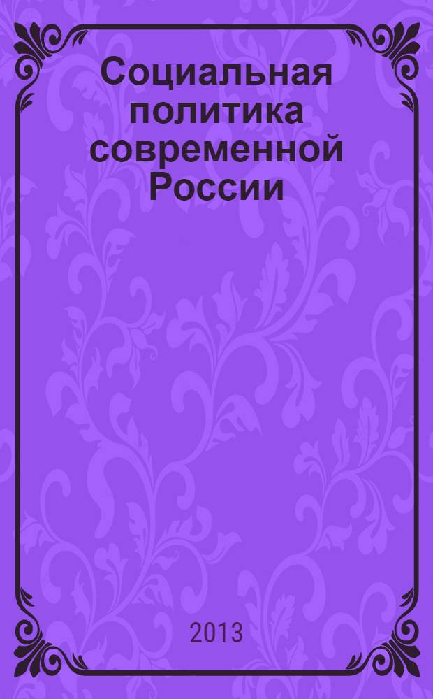 Социальная политика современной России : учебное пособие для студентов направления бакалавриата 080400 - Управление персоналом