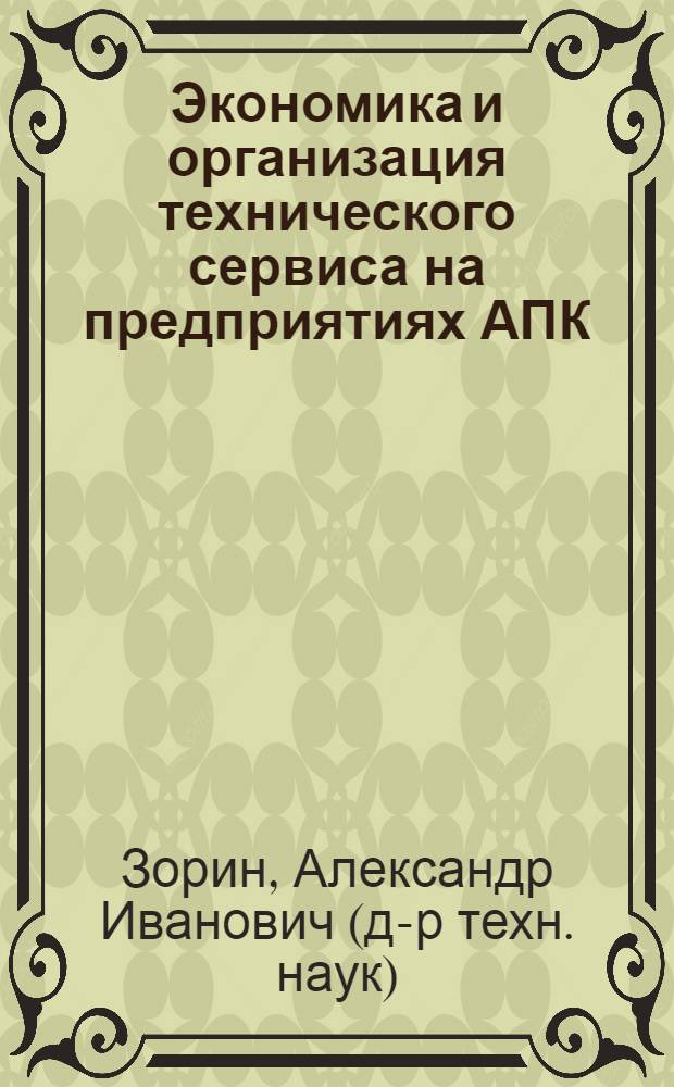 Экономика и организация технического сервиса на предприятиях АПК : учебное пособие для высших сельскохозяйственных учебных заведений