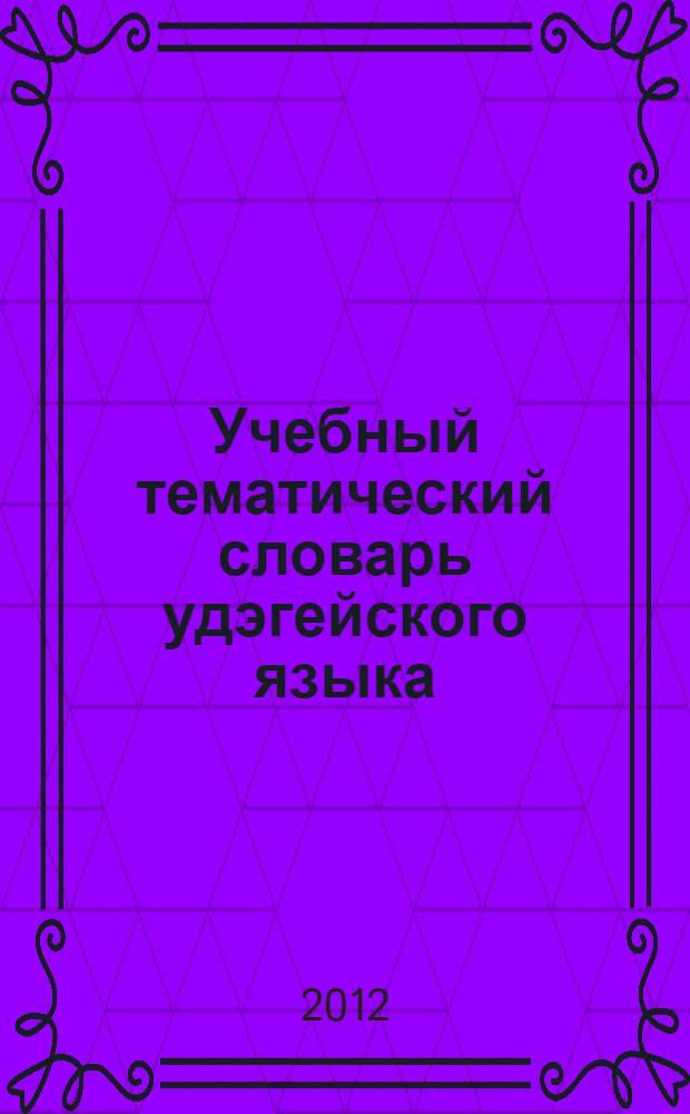 Учебный тематический словарь удэгейского языка