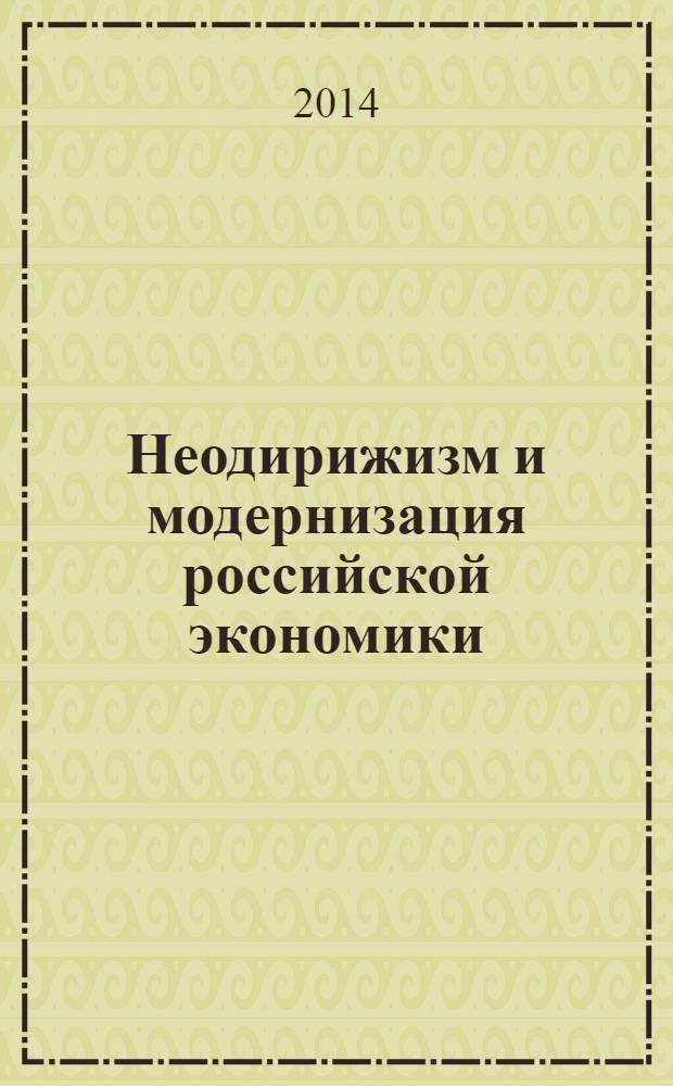Неодирижизм и модернизация российской экономики : коллективная монография : сборник статей