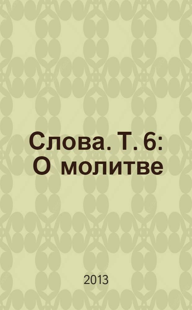 Слова. Т. 6 : О молитве