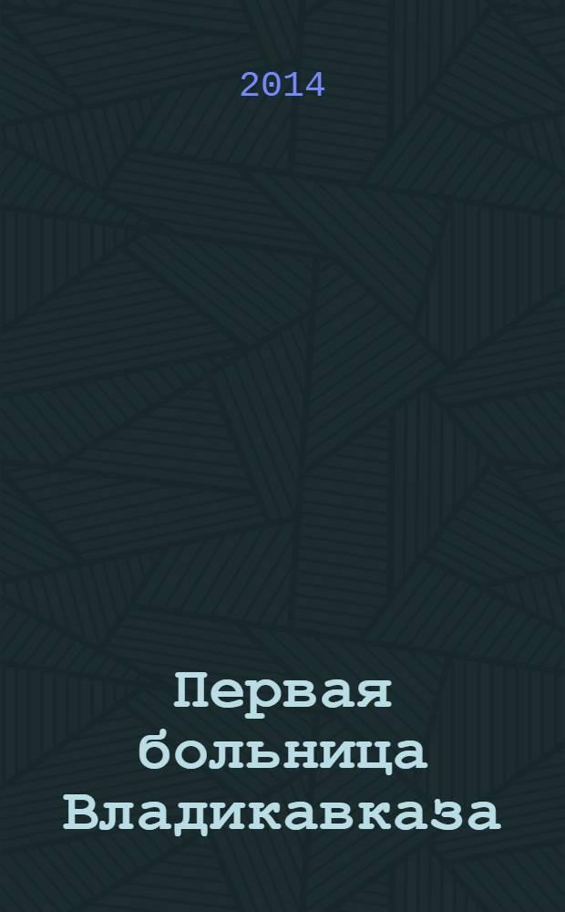Первая больница Владикавказа (Клиническая больница СОГМА) : Страницы истории