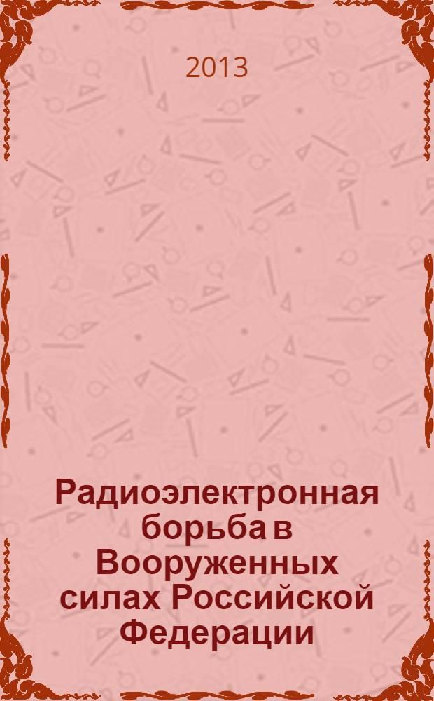 Радиоэлектронная борьба в Вооруженных силах Российской Федерации : тематический сборник