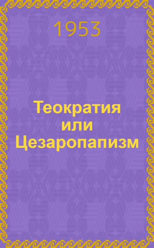Теократия или Цезаропапизм