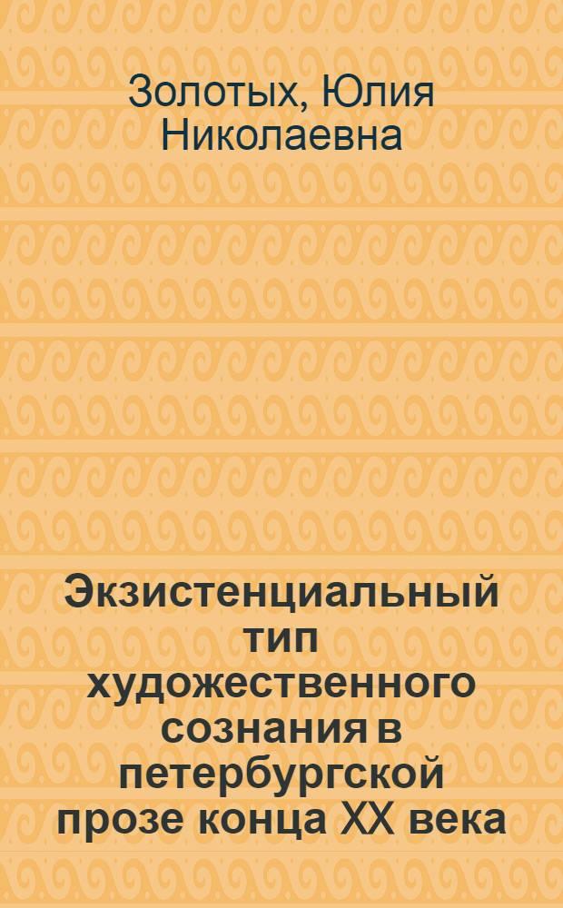 Экзистенциальный тип художественного сознания в петербургской прозе конца XX века : монография