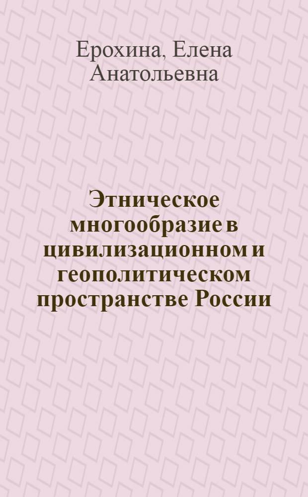 Этническое многообразие в цивилизационном и геополитическом пространстве России