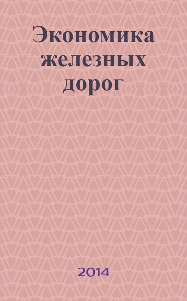 Экономика железных дорог : Журн. для руководителя. 2014, № 5