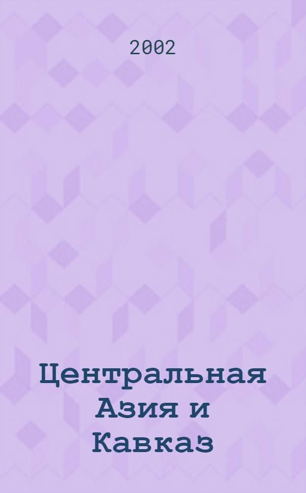 Центральная Азия и Кавказ : Обществ.-полит. журн. 2002, № 4 (22)