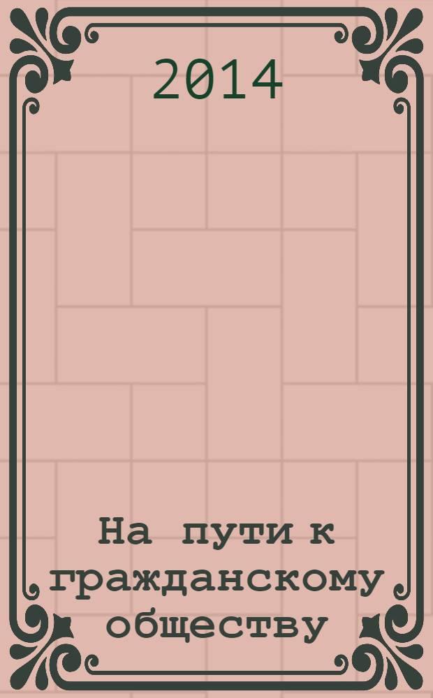 На пути к гражданскому обществу : научный журнал. 2014, № 1 (13)