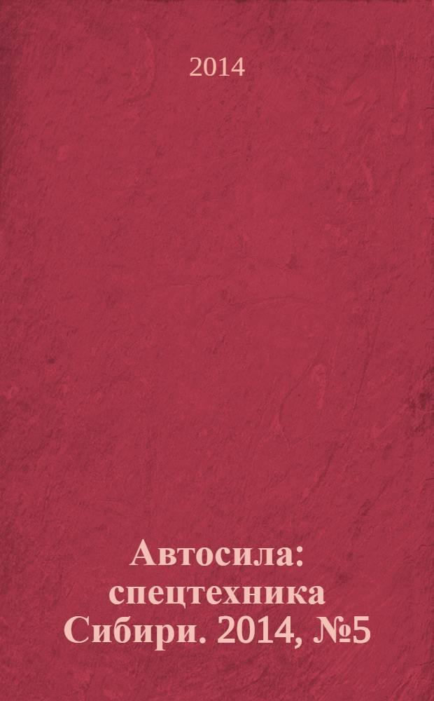 Автосила : спецтехника Сибири. 2014, № 5 (96)