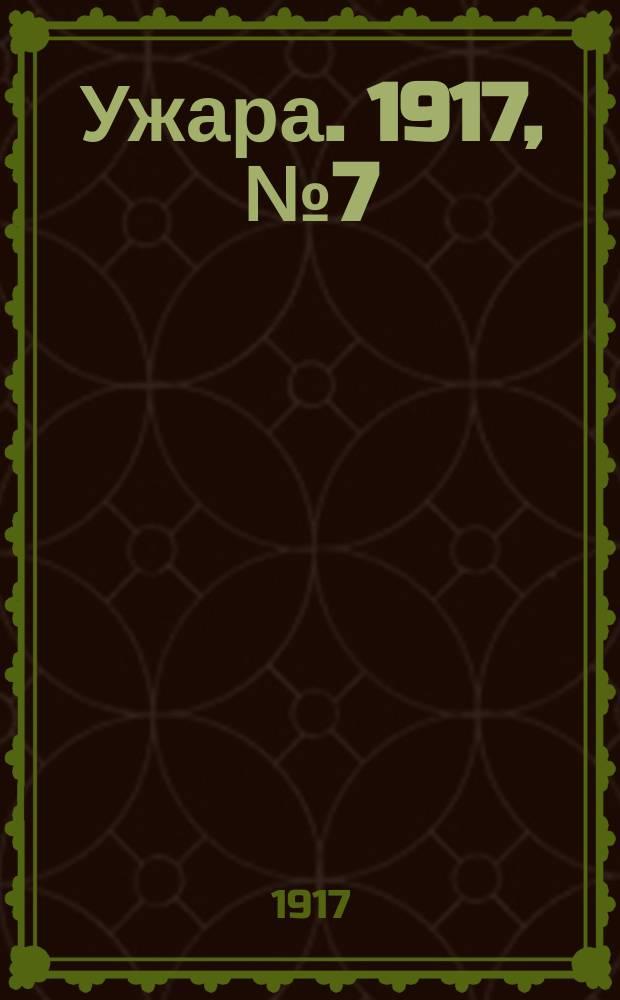 Ужара. 1917, №7 (9 окт.) : 1917, №7 (9 окт.)