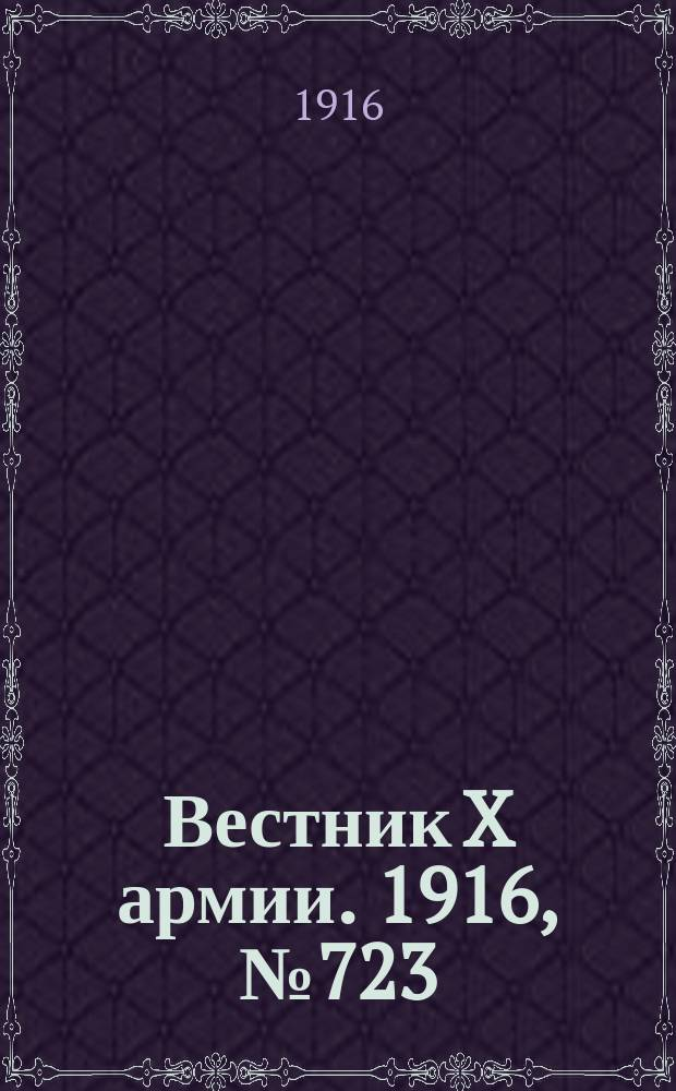 Вестник X армии. 1916, №723 (10 дек.)