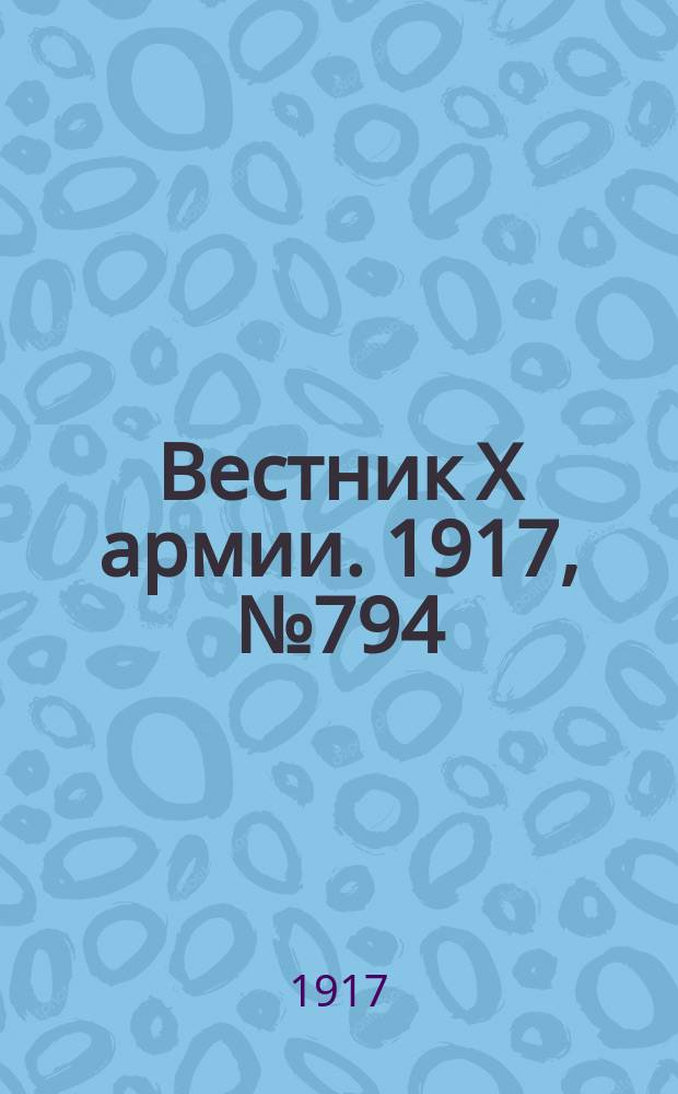 Вестник X армии. 1917, №794 (19 фев.)