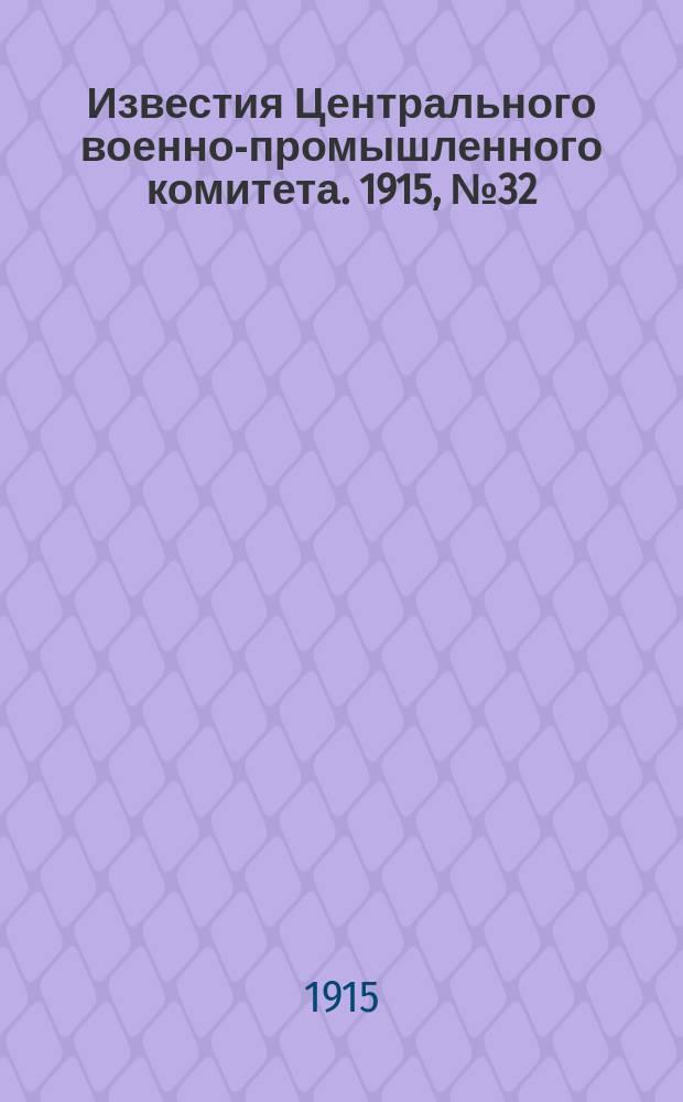 Известия Центрального военно-промышленного комитета. 1915, № 32 (21 нояб.) : 1915, № 32 (21 нояб.)